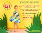 Piccino Bellino на Выставке CJF -  детская мода 2017